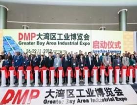 DMP大灣區工業博覽會優勢分析(參展必讀)