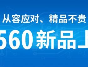 从容应对丨EN560系列变频器隆重上市
