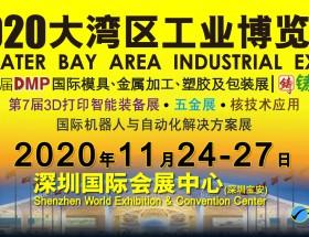 疫情之后抓机遇--第23届DMP大湾区工博会邀请您参加