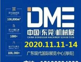 2020中国(东莞)机械展