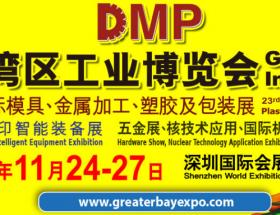 2020 DMP深圳大湾区工博会