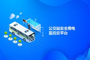 公交站安全用电 监控云平台 安科瑞厂家