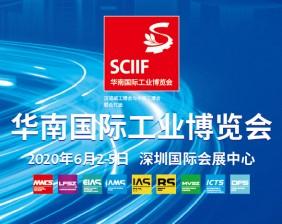 2020年华南国际工业博览会