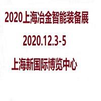 2020上海国际冶金检测及自动控制技术展览会
