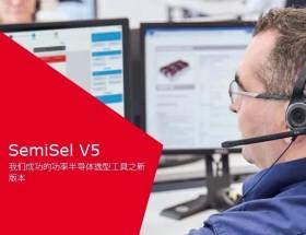 工欲善其事,必先利其器 -- 新版SemiSel V5 功率半導體選型工具
