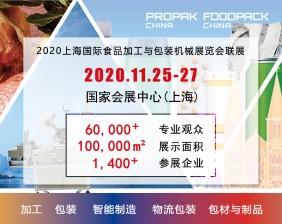 第二十六届上海国际加工包装展览会