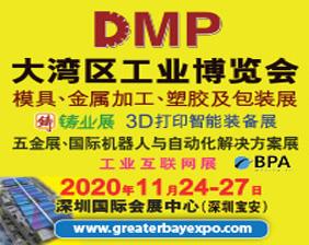 2020大湾区工业博览会