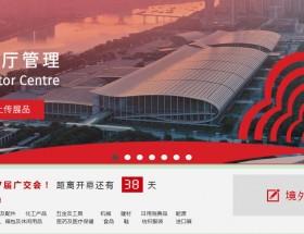 普传科技与世界相约云端----首届线上广交会6月开幕