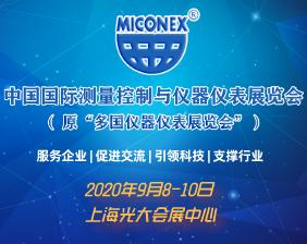 2020第31届中国国际测量控制与仪器仪表展览会