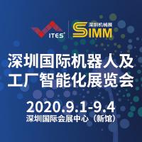 第21屆SIMM深圳國際機械制造工業展覽會
