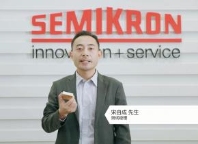 赛米控中国MiniSKiiP新生产线,了解功率密度大师的