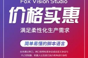 FVS一体式自动化视觉开发软件系统