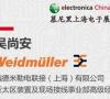 魏德米勒在線直播|工業連接器的問題研究與探討