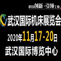 2020第九届武汉国际机床展