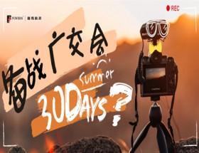 记录|备战广交会的30天