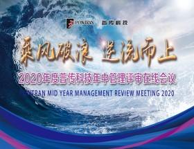 2020普传科技年中管理评审会议圆满举办