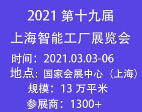 2021上海国际工业自动化及工业机器人展览会