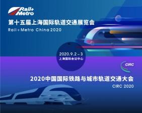 第十五届上海国际轨道交通展览会