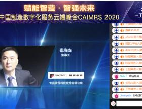 """普传科技喜提 CAIMRS 2020 """"产业先锋奖"""""""