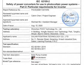 普傳科技光伏逆變器順利通過IEC/ EN 62109認證