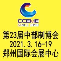 2021中国中部(郑州)国际装备制造业博览会  暨第23届好博郑州国际工业展览会