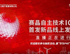 賽晶自主技術IGBT首發新品線上發布會