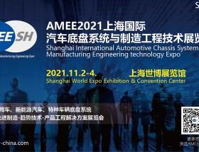 2021上海国际汽车底盘系统与制造工程技术展览会(AMEE)