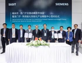 西門子與榆林市政府簽署戰略合作協議,助力能化產業轉型升級