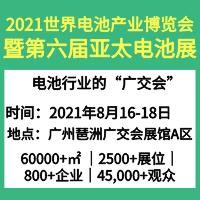 WBE2021世界电池产业博览会 暨第六届亚太电池展
