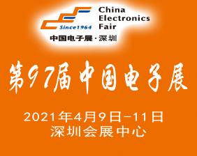 第97届中国电子展