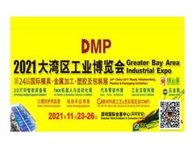 2021 DMP大湾区工博会启动展位预定