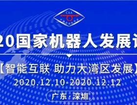 2020國家機器人發展論壇日程概覽