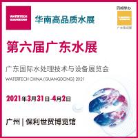 第六届广东水展邀请函