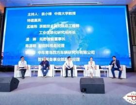 """2020国家机器人发展论坛圆桌论坛:契合—共享""""机器人+""""的智慧生态"""