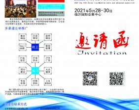 2021第十五届中国临沂机床及工模具博览会