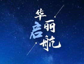 喜讯 | 老狗科技华中办事处正式成立,华丽启航!
