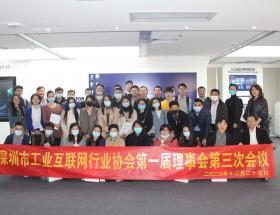 深圳市工业互联网行业协会第一届三次会议成功召开