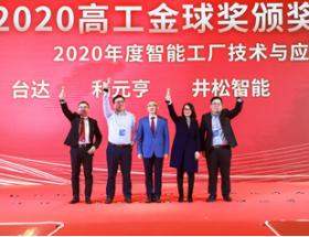 荣耀延续 台达在运动控制与机器人领域连揽五项大奖