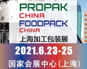 第二十七届上海国际加工包装展览会