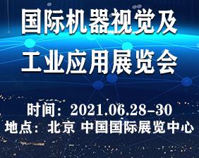 2021第十六届中国北京国际机器视觉及工业应用展览会