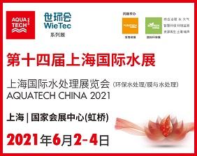 第十四届上海国际水展(环保水处理/膜与水处理)