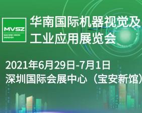 2021MVSZ华南国际机器视觉展