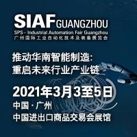 2021广州国际工业自动化技术与装备展览会