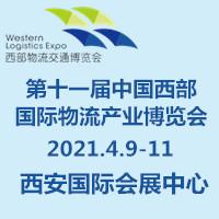 第十一届中国西部国际物流产业博览会