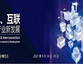 2021第23屆中國國際工業博覽會|上海工博會