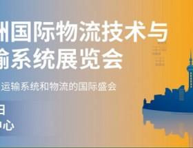 2021第22屆亞洲國際物流技術與運輸系統展覽會