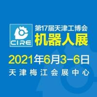2021天津工博会——机器人展
