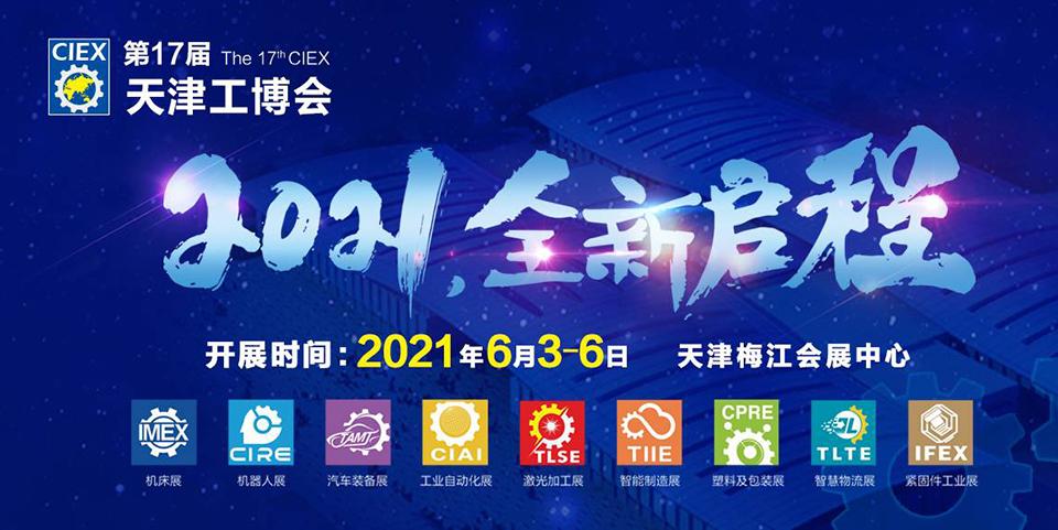 2021天津工博会