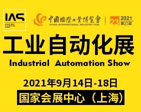 2021中国国际工业博览会