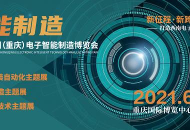 2021第三屆中國(重慶)電子智能制造博覽會